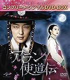 アラン使道伝 (コンプリート・シンプルDVD-BOX廉価版シリーズ)(期間限定生産)
