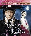 アラン使道伝 (コンプリート シンプルDVD-BOX廉価版シリーズ)(期間限定生産)
