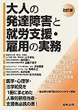 改訂版 大人の発達障害と就労支援・雇用の実務