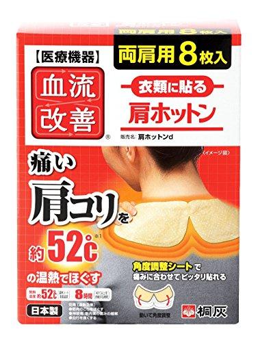桐灰化学 血流改善肩ホットン 衣類に貼り肩コリを温熱でほぐす 8枚入 【一般医療機器】