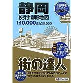 街の達人 静岡 便利情報地図 (でっか字 道路地図 | マップル)