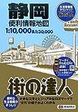 静岡便利情報地図 (街の達人)
