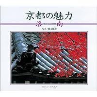 京都の魅力〈5〉洛南 (SUIKO BOOKS)