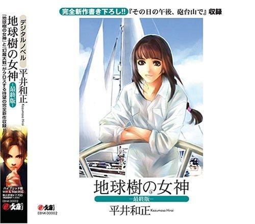 e文庫 『地球樹の女神-最終版-』 平井和正