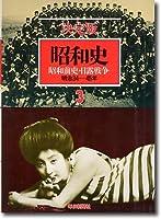 昭和史 3―決定版 昭和前史・日露戦争