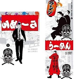 闇金ウシジマくん外伝 らーめん滑皮さん 1-3巻 新品セット (クーポン「BOOKSET」入力で+3%ポイント)