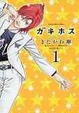 ガキホス 1 (ヤングキングコミックス)