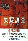 失踪調査―探偵・竹花 (光文社文庫)