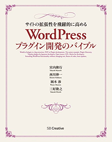 サイトの拡張性を飛躍的に高める WordPressプラグイン開発のバイブル