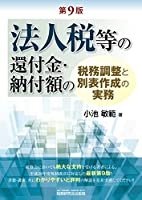 法人税等の還付金・納付額の税務調整と別表作成の実務 (第9版)
