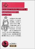 心―日本の内面生活の暗示と影響 (岩波文庫 赤 244-2)