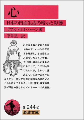 心―日本の内面生活の暗示と影響 (岩波文庫 赤 244-2)の詳細を見る