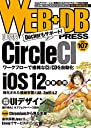 WEB DB PRESS Vol.107