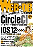 WEB+DB PRESS Vol.107