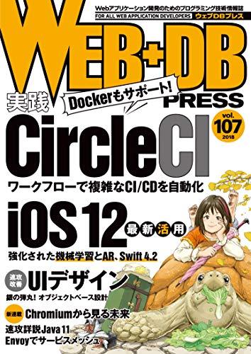 WEB+DB PRESS Vol.107の詳細を見る