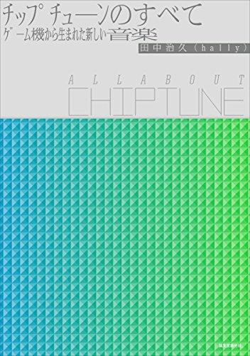 チップチューンのすべて All About Chiptune: ゲーム機から生まれた新しい音楽の詳細を見る