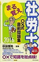 2016年版 まる覚え社労士 ○×式直前問題集 (うかるぞ社労士シリーズ)