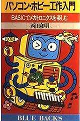 パソコン・ホビー工作入門―BASICでメカトロニクスを楽しむ (ブルーバックス) 新書