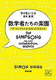 数学者たちの楽園: 「ザ・シンプソンズ」を作った天才たち (新潮文庫)