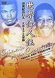 世界偉人伝 スポーツと身体 20世紀の巨人 モハメッド・アリ~ペレ他 [DVD]