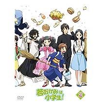 若おかみは小学生!  Vol.2 [DVD]