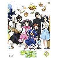若おかみは小学生! Vol.4 [DVD]