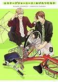 エスケープジャーニー (2) (ビーボーイコミックスデラックス)