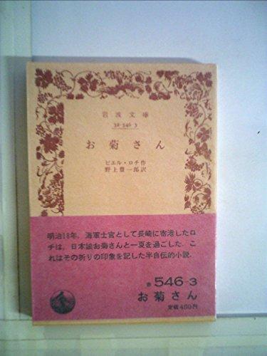 お菊さん (1953年) (岩波文庫)
