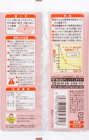 ウィズベビー 使用済み ベビー紙オムツ 処理袋 携帯用 消臭タイプ 20枚×5個 (100枚) 袋の大きさ (横23cm×縦33.5cm)