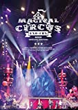 "EXO-CBX""MAGICAL CIRCUS""2019 -Special Edition-"