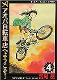 アオバ自転車店へようこそ! 4 (ヤングキングコミックス)