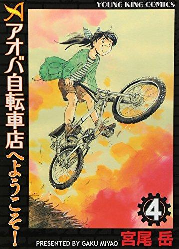 アオバ自転車店へようこそ! 4 (ヤングキングコミックス)の詳細を見る