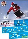 山崎操のスキーライフを楽しむ 「大人かっこいいスキー」in 富良野 (<DVD>)