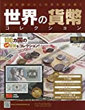 世界の貨幣コレクション(375) 2020年 4/15 号 [雑誌]