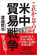 渡邉 哲也 (著)(3)新品: ¥ 1,620ポイント:49pt (3%)5点の新品/中古品を見る:¥ 1,310より