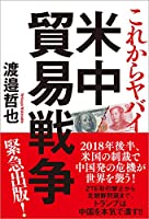 渡邉 哲也 (著)(3)新品: ¥ 1,620ポイント:49pt (3%)5点の新品/中古品を見る:¥ 1,620より
