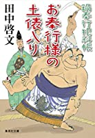 鍋奉行犯科帳 お奉行様の土俵入り (集英社文庫)