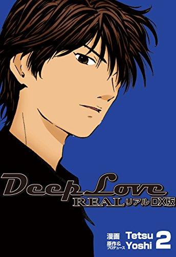 DeepLoveREAL DX版 2巻の詳細を見る