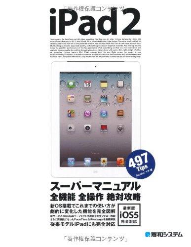 iPad2スーパーマニュアルの詳細を見る