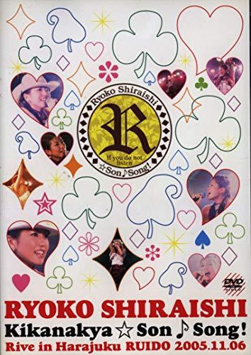 """聞かなきゃ☆そん♪Song""""R""""ive [特販専用(流通限定商品)] [DVD]"""