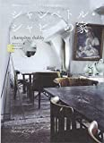 シャンペトル・シャビーの家  「田舎スタイル」をプラスして、より味わいのある部屋作り (ヨーロッパのインテリアシリーズ) 画像