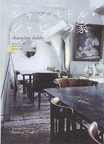 シャンペトル・シャビーの家  「田舎スタイル」をプラスして、より味わいのある部屋作り (ヨーロッパのインテリアシリーズ)の詳細を見る