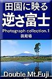 田園に映る「逆さ富士」: 写真集Vol.1御殿場