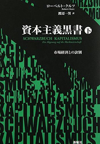 資本主義黒書 下―市場経済との訣別