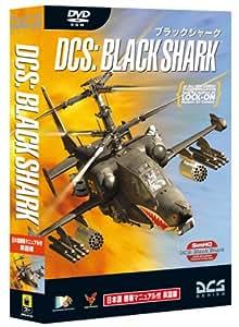 DCS:BLACK SHARK(ブラックシャーク)