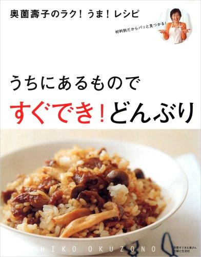 うちにあるものですぐでき!どんぶり―奥薗寿子のラク!うま!レシピ (別冊すてきな奥さん)の詳細を見る
