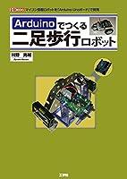 Arduinoでつくる二足歩行ロボット―マイコン搭載ロボットを「Arduino Unoボード」で開発 (I・O BOOKS)