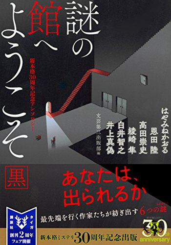 謎の館へようこそ 黒 新本格30周年記念アンソロジー (講談社タイガ)