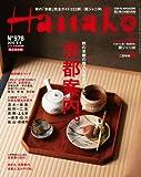 Hanako (ハナコ) 2010年 9/9号 [雑誌] 画像