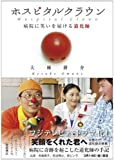 ホスピタルクラウン 病院に笑いを届ける道化師 (Sanctuary books)   (サンクチュアリ出版)